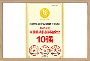 Les dix entreprises chinoises les plus puissantes dans la fabrication de machines à grains et huiles