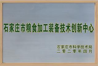 Centre d'innovation technique de Shijiazhuang