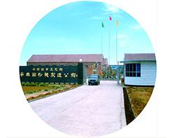 En 1991, Le prédécesseur de PINGLE Group, Usine de réparation de moulin à farine PINGLE à Zhengding a été fondée