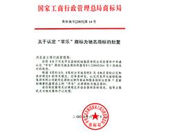 En 2005, «PINGLE» a été reconnue comme une marque bien connue en Chine