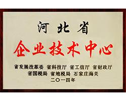 En 2014, étant évaluée comme «Centre technique des entreprises de la province du Hebei»