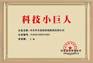 Petit géant scientifique et technologique du Hebei